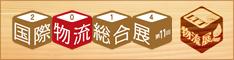 国際物流総合展2014ウェブサイト