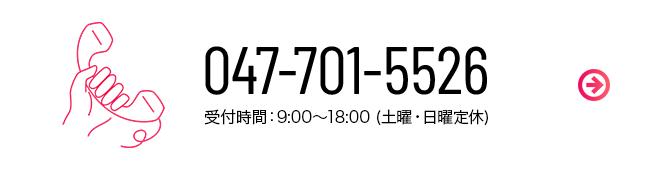 お電話のお問い合わせ 047-701-5526 受付時間:9:00~18:00 (土曜・日曜定休)