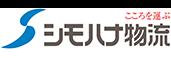 シモハナ物流株式会社本社