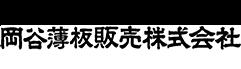 岡谷薄板販売株式会社