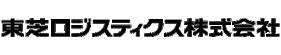 東芝ロジスティクス株式会社