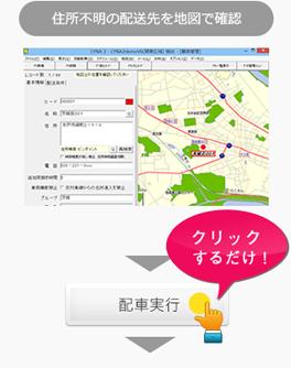 住所不明の配送先を地図で確認