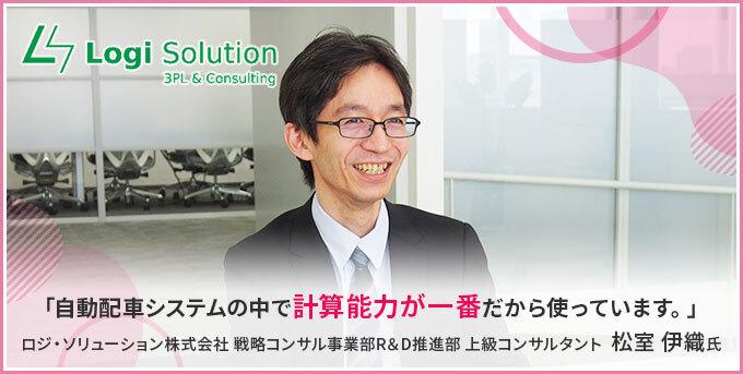 ロジ・ソリューション株式会社 様