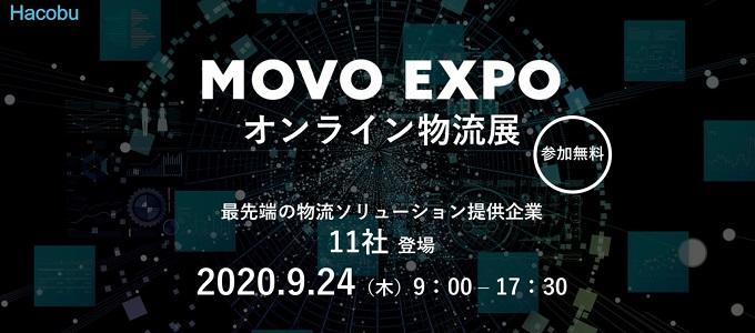 9/24(木)開催「MOVO EXPO オンライン物流展」出展レポート