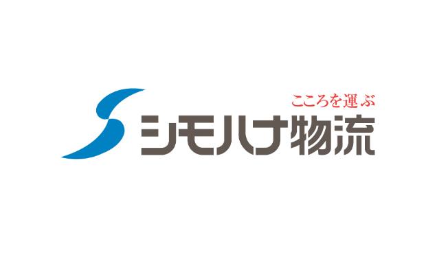 シモハナ物流株式会社 様